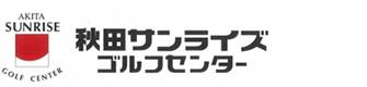 秋田サンライズゴルフセンター