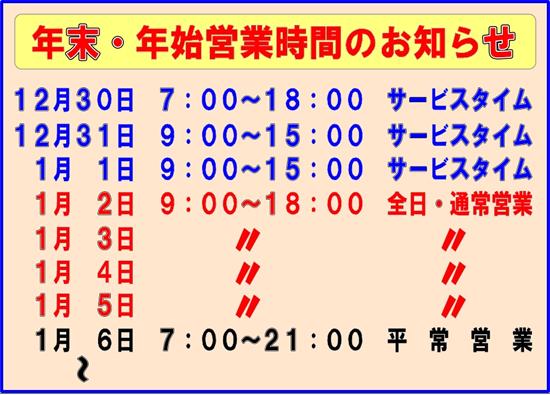 秋田サンライズ年末年始営業テーブル