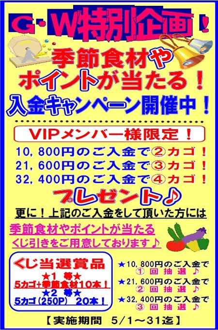 秋田サンライズゴルフセンター キャンペーン