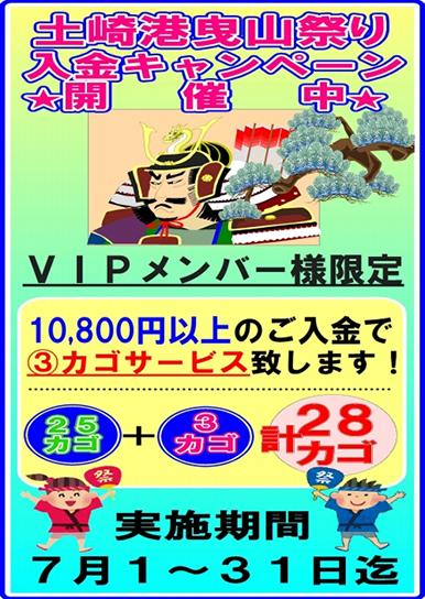 秋田サンライズゴルフセンター港祭りキャンペーン