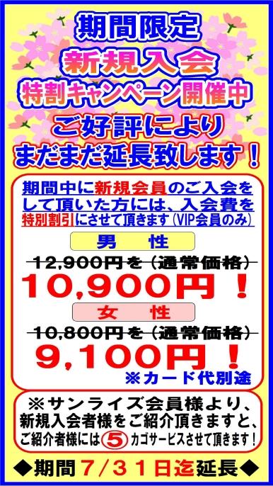 秋田サンライズゴルフセンター新規入会キャンペーン