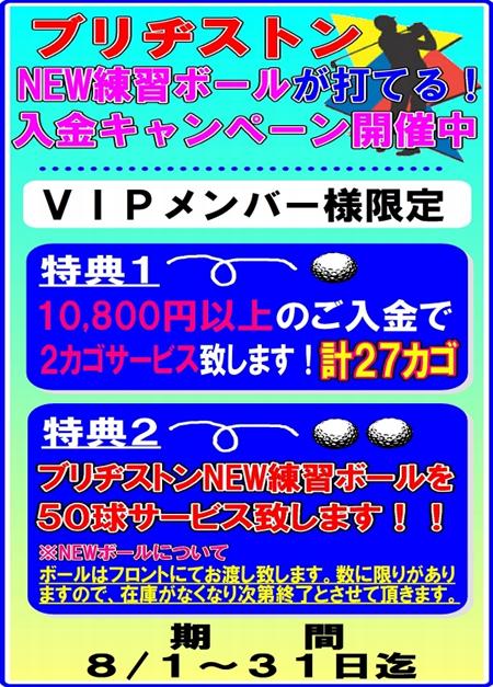 秋田サンライズ入金キャンペーン