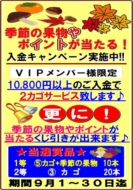 秋田サンライズゴルフセンター 入金キャンペーン