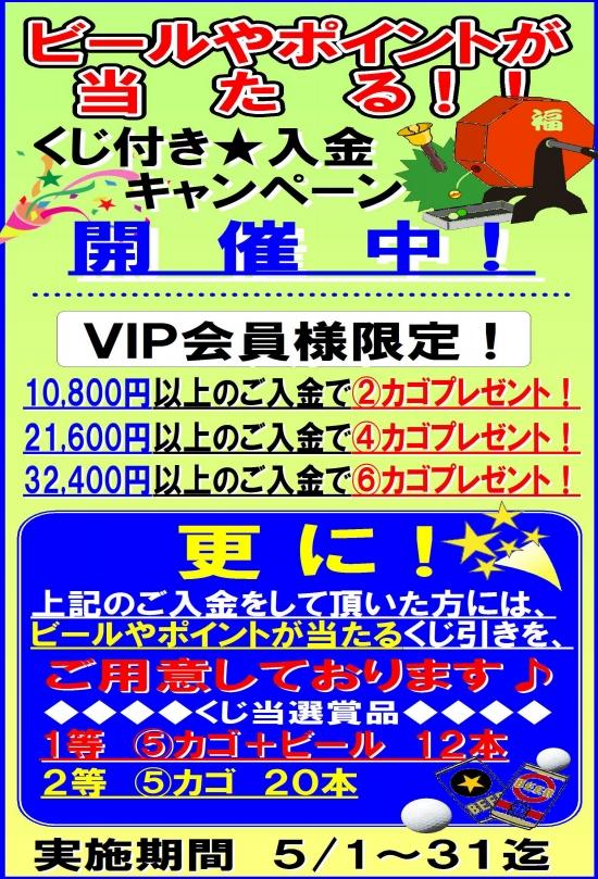 秋田サンライズゴルフ入金キャンペーン