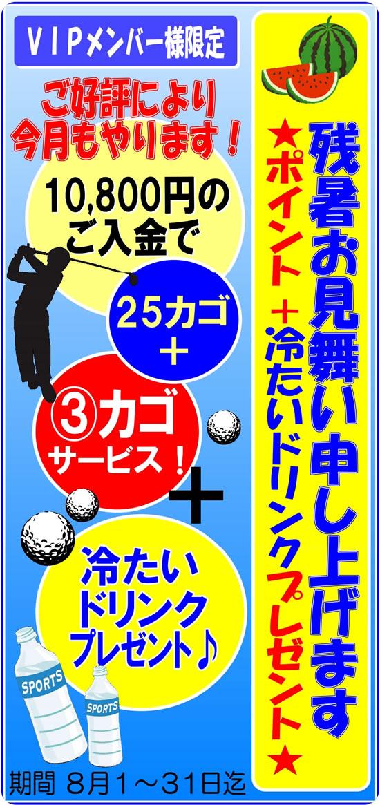 秋田サンライズ8月キャンペーン