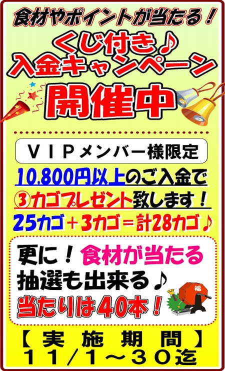 秋田サンライズゴルフセンターキャンペーン