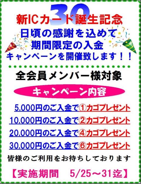 秋田サンライズゴルフキャンペーン
