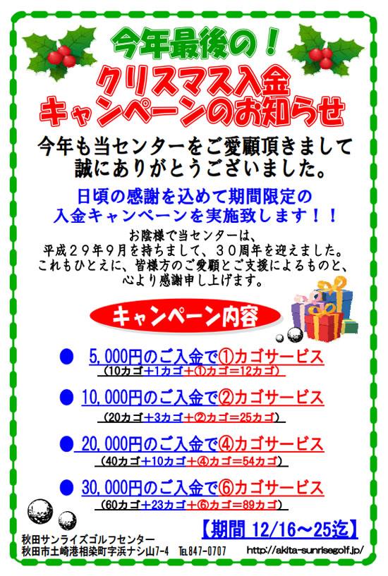 秋田サンライズ12月キャンペーン