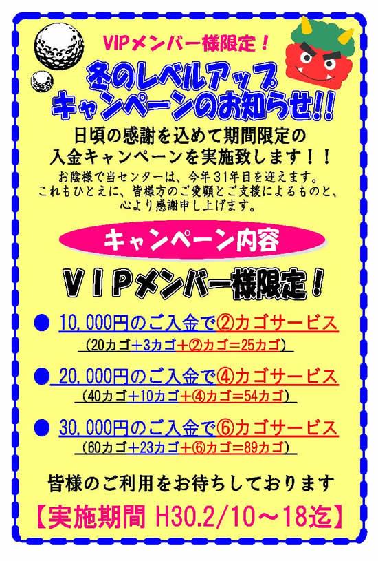 秋田サンライズゴルフセンター2月キャンペ
