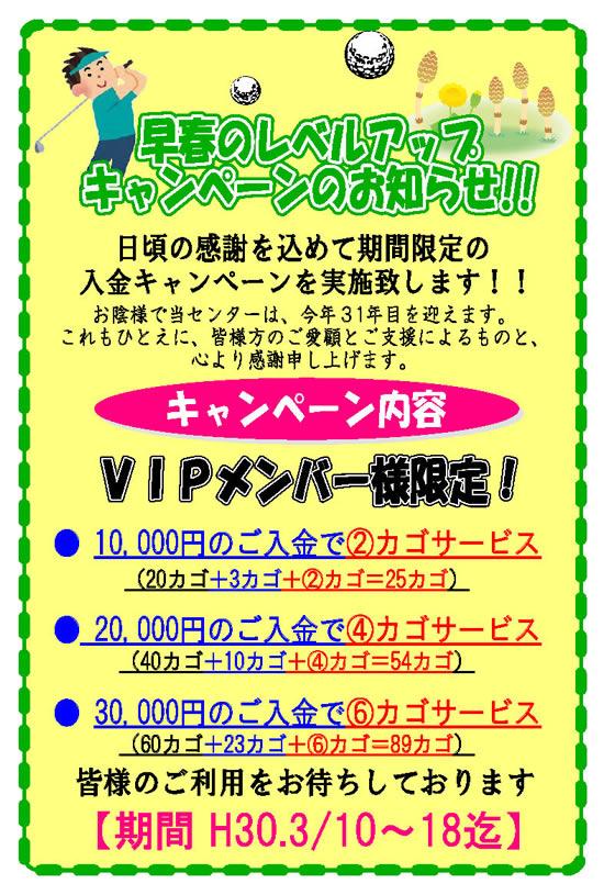 田サンライズゴルフセンターキャンペーン